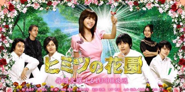 Drama: Himitsu no Hanazono