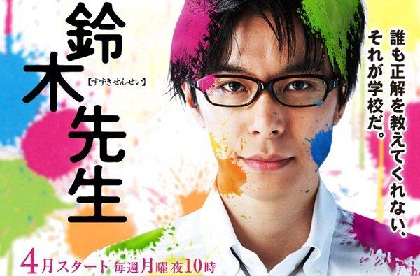 Drama: Suzuki-Sensei