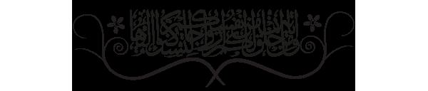 .#Prière musulmane#apprendre# Takbir# By TelcoeurTelame