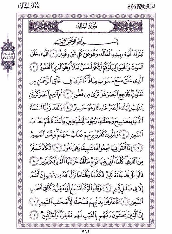 #Sourate Al mulk# La royauté # Masha Allah # Lit!#By TelcoeurTelame#