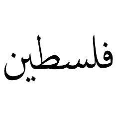 #Palestine#Afganistant#Éthiopie#Le monde #By TelcoeurTelame#