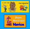 -- 3 Juin : ♥♥ C'est aujourd'hui l'Anniversaire de Marion ♥♥ --