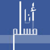 islam-the-life