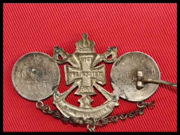 RENTREE BRELOQUE BROCHE WW.1 PRUSSE/RUSSIE
