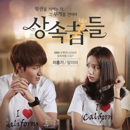 The Heirs!