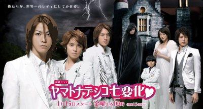J-DRAMA : Yamato Nadeshiko Shichi Henge