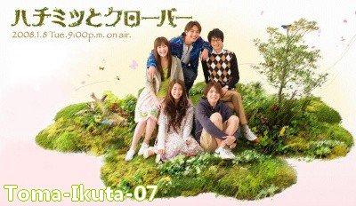 J-DRAMA : Hachimitsu to Clover