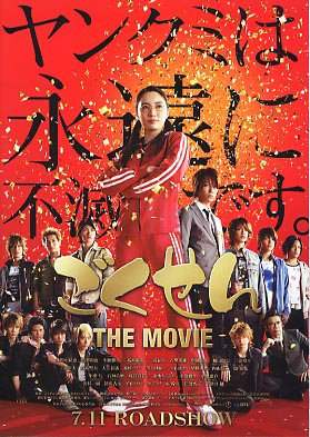 J-fILM: Gokusen the Movie