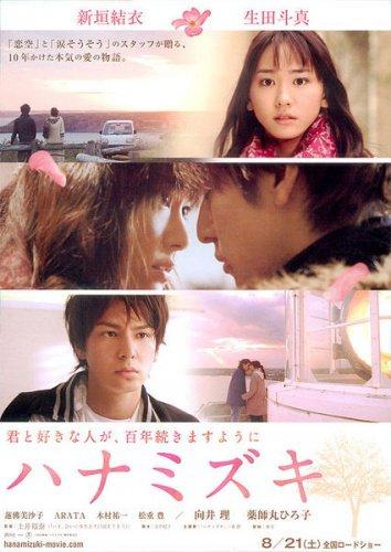 J-FILM : Hanamizuki