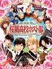 J-FILM: Ouran high school host club