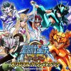 Saint Seiya Omega - New Myth Omega [FULL VERSION] (2012)