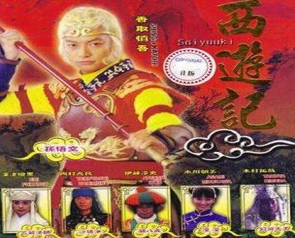 Saiyuuki Journey to the west