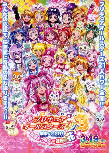 Pretty Cure All Stars DX 3