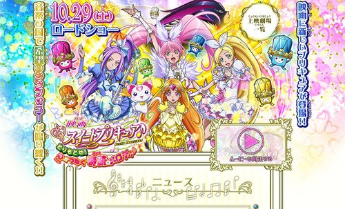 Suite Pretty Cure♪ The Movie ( Dream Odose ! Kokoro No Tsunaku Kiseki No Melody ! )