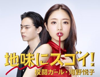 Jimi ni Sugoi / Pretty Proofreader vostfr (08/10)