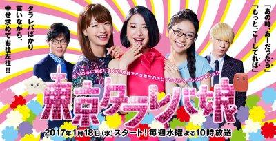 Tokyo Tarareba Musume / Tokyo Daydreamer Girl vostfr (07/??)
