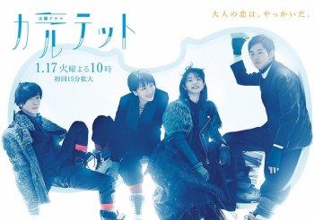 Quartet vostfr (07/??)