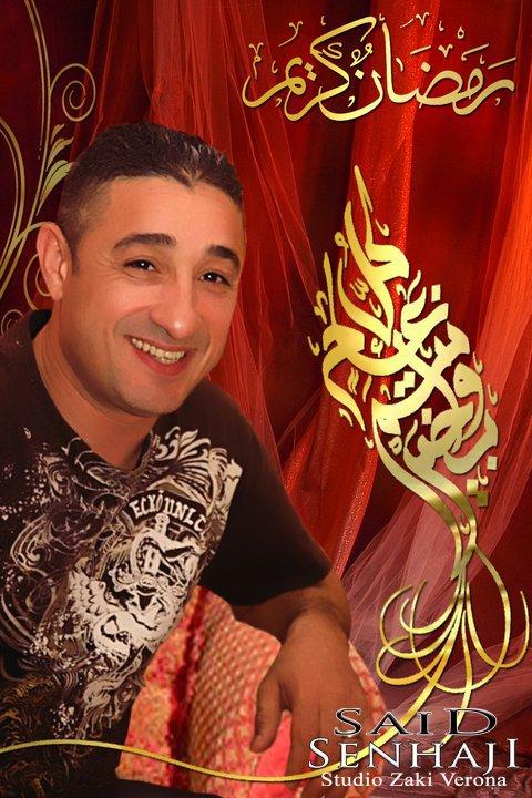 Said Senhaji Yatamana Lakom Ramadan Karim