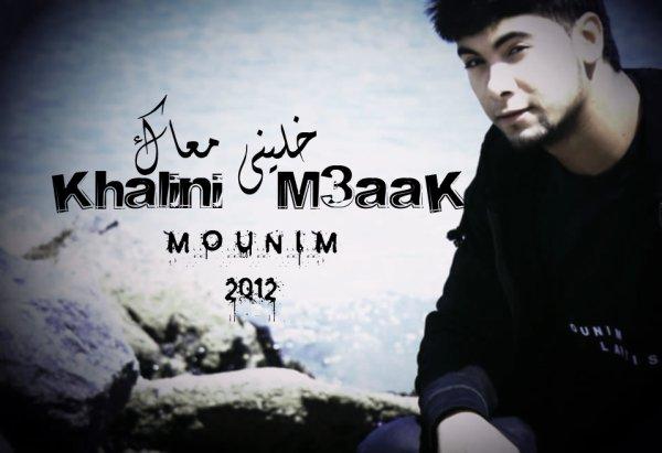 Khalini M3aak  (2012)