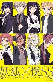 Inu x Boku SS ( anime )