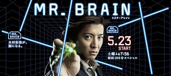Drama : Mr Brain.