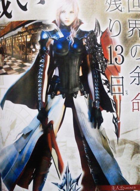 Lightning Returns : - Final Fantasy XIII - : La communication