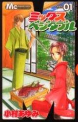 J'aime les sushis manga!