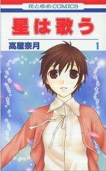Twinkle stars (manga)