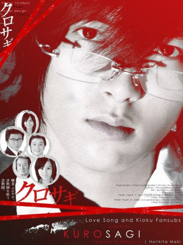 Kurosagi the movie