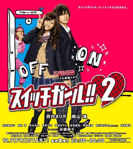 Switch Girl!! 2
