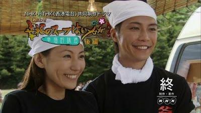 Shiawase No Soup Wa Ikaga