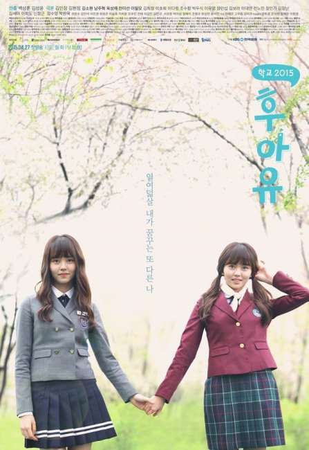 Who are you? School 2015