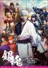 Film live et série live sur Gintama pour 2017