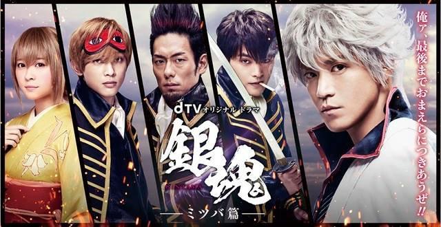 Film Live et Drama 2017