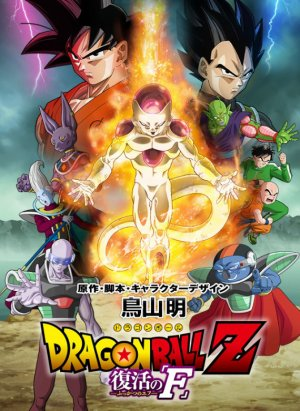 Dragon ball Z :   La réssurection de F.