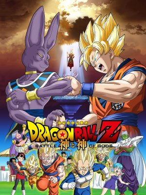 Dragon Ball Z :  Battle of gods.