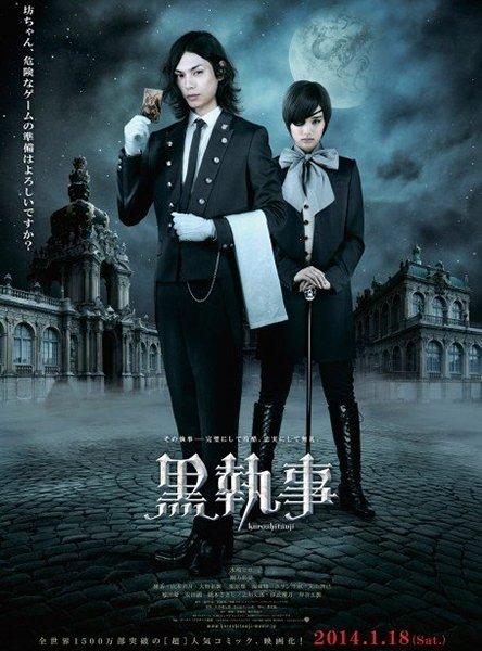 Kuroshitsuji / Black Butler le film live