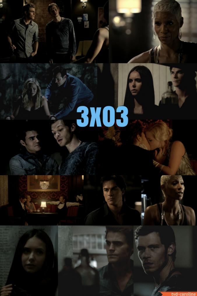 épisode 3 saison 3