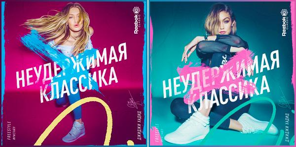 •Voici de nouveaux clichés deGigi Hadidpour la campagne :« Reebok's #AlwaysClassic »!