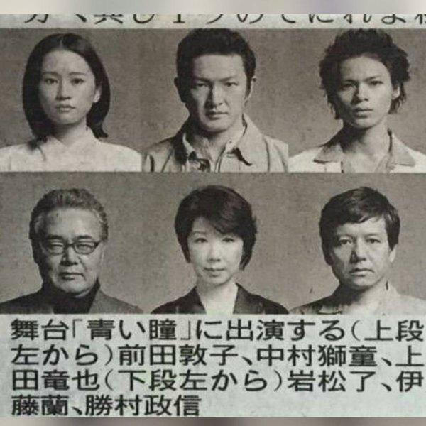 #Butai → Ueda Tatsuya : Blue Eyes