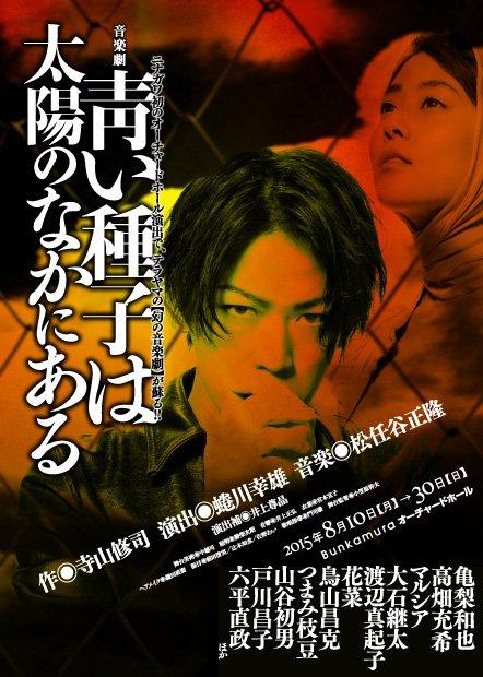 #Butai → Kamenashi Kazuya : Aoi Shushi wa Taiyo no Naka ni Aru