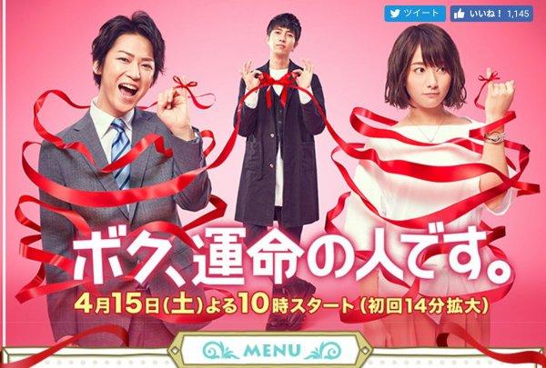 #Drama → Kazuya Kamenashi & Tomohisa Yamashita : Boku Unmei no Hito desu