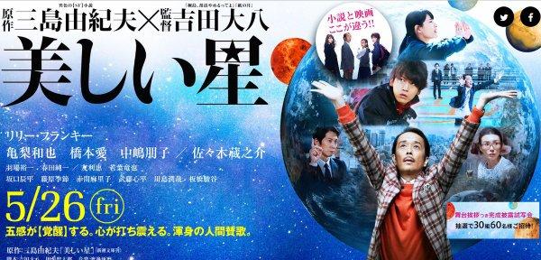 #Movie → Kazuya Kamenashi : Utsukushii Hoshi