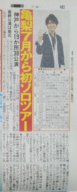 #Tournée → KAT-TUN KAZUYA KAMENASHI CONCERT TOUR 2017