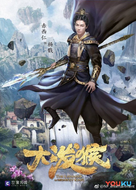 #Drama Jin Akanishi : The Legends of Monkey King PART 2