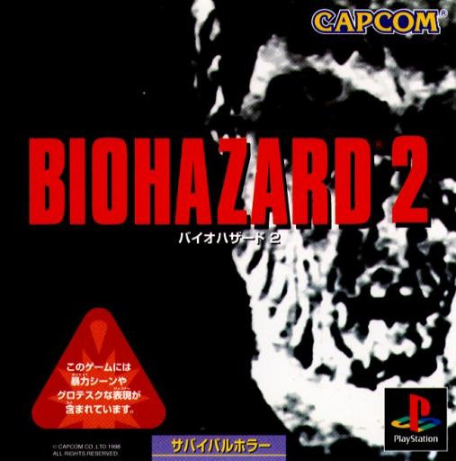 The Chapters Of Biohazard.