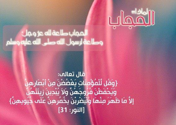 رسالة الى كل فتاة مسلمة