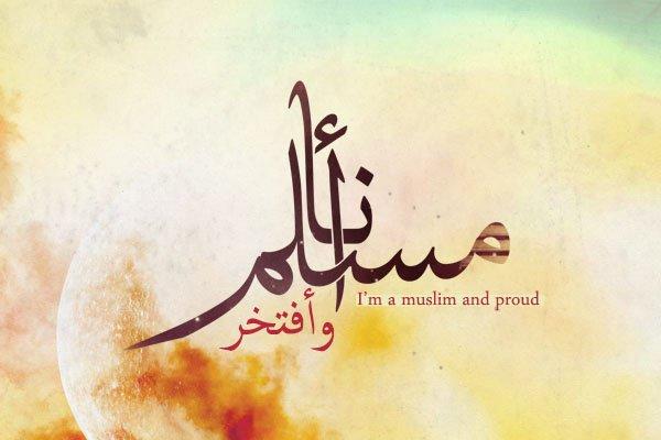 انا مسلم انا انسان سليم