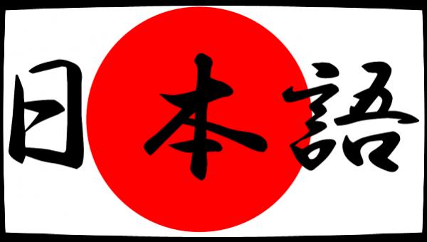 Apprends le japonais avec Hiyorin ! (0)