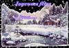 La TEAM Pêche en MER du forum vous souhaite de bonne fête de fin d'année